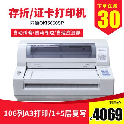 四通打印机