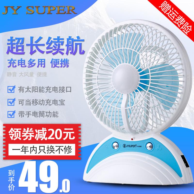 充电式电风扇台式
