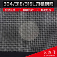 304 stainless steel mesh stainless steel mesh mosquito screen stainless steel mesh stainless steel filter 6-325 mesh