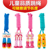 Fu child children kindergarten skipping rope beginner sports adjustable special primary school baby baby girl child