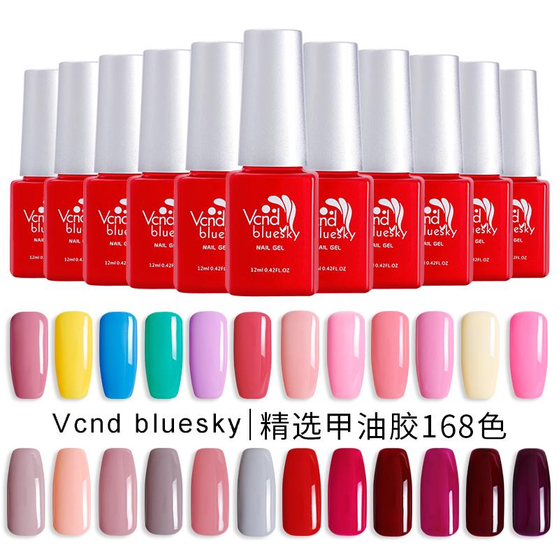 VCND BLUESKY 可卸光疗指甲油胶 1-24色1元优惠券