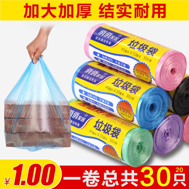 家用加厚一次性手提式垃圾袋黑色大号中号百货点断式塑料袋小卷装