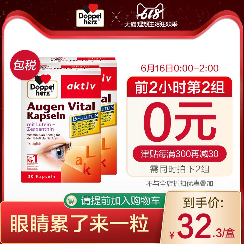 德国双心多维叶黄素护眼软胶囊进口成人缓解干涩视疲劳30粒*2盒