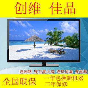 创维佳网络液晶平板小电视机19 17 20 22 30 28 24 26 42 46 32寸