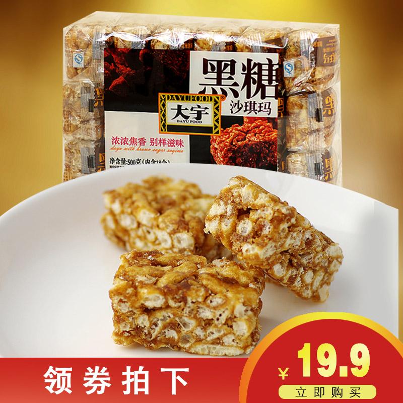 沙乐大宇1000g黑糖沙琪玛特产传统糕点小吃点心整箱萨其马大礼包