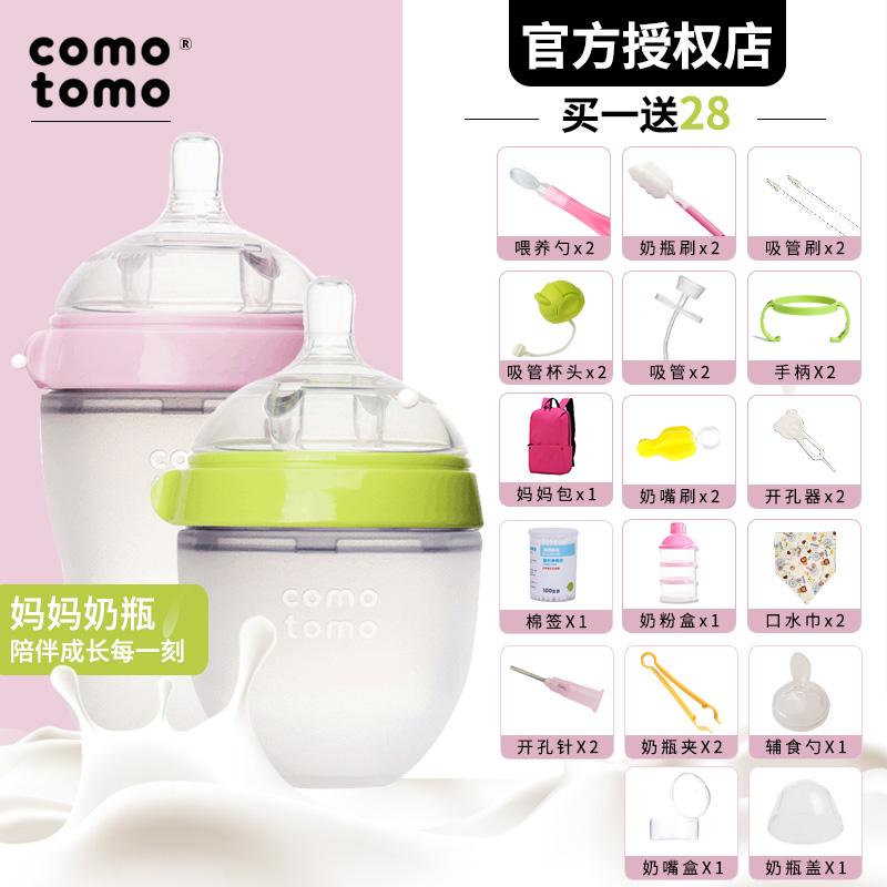 comotomo可么多么奶瓶可多可么全硅胶新生儿婴儿正品全软可么可多