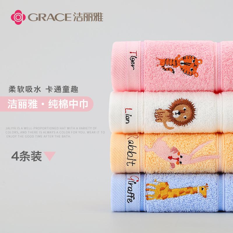 洁丽雅儿童毛巾 洗脸 纯棉童巾4条装 可爱卡通宝宝柔软吸水小毛巾