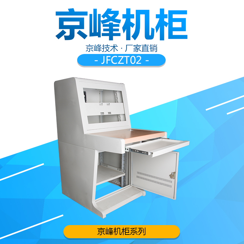京峰机柜铝型材操作台中控台监控台数据中心操作监视台新品包邮