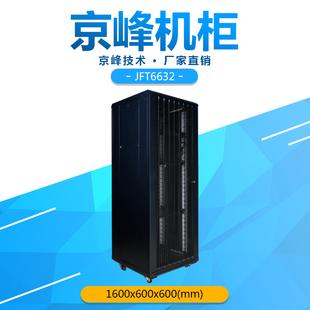 京峰豪华款32U机柜1.6米网络服务器交换机监控机柜19英寸厂家直营