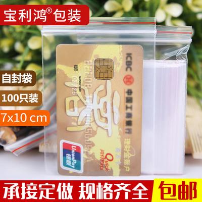 3号7*10塑料袋子批发透明包装PE自封袋小号密封塑封口袋定做定制