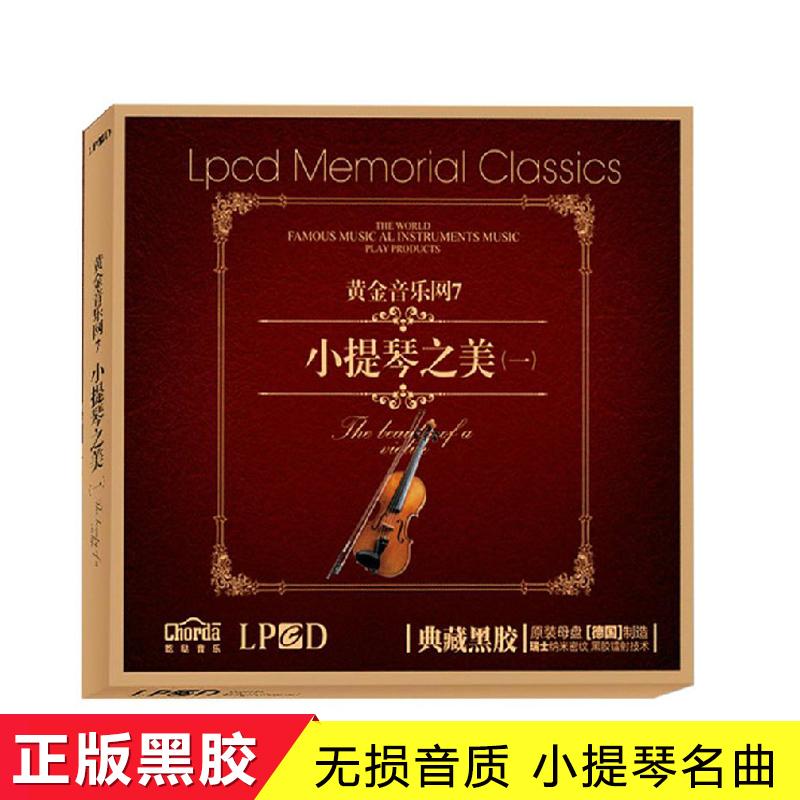 之美经典古典音乐乐器音乐黑胶CD唱片碟片