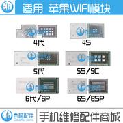适用于4S 5 5S 6s PLUS 无线蓝牙ic iphone6wifi模块 ipad6 mini2