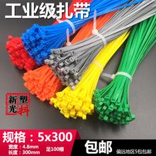 5x300国标长30cm彩色尼龙扎带塑料自锁式红黄蓝绿8色足100根包邮