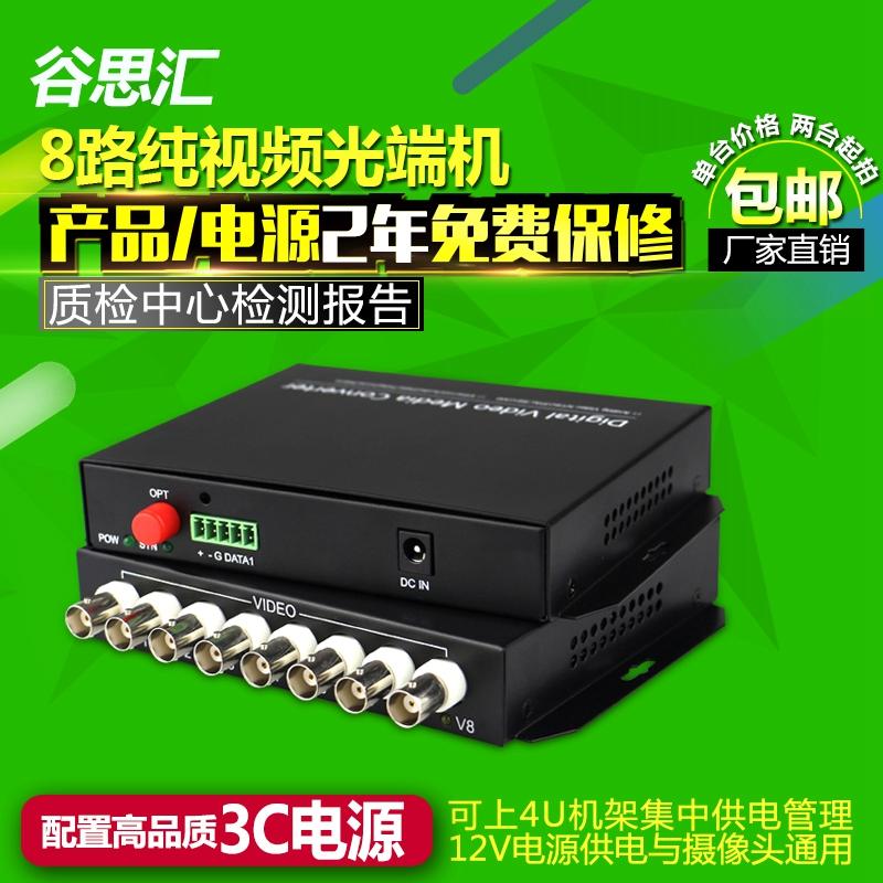 8口监控视频光端机
