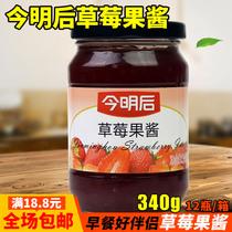 今明后草莓果酱340g烘培原料早餐土司面包蘸酱 寿司酸奶早餐伴侣