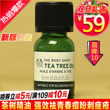 英国进口THE BODY SHOP茶树精油TBS祛青春期痘痘粉刺痤疮淡化痘印