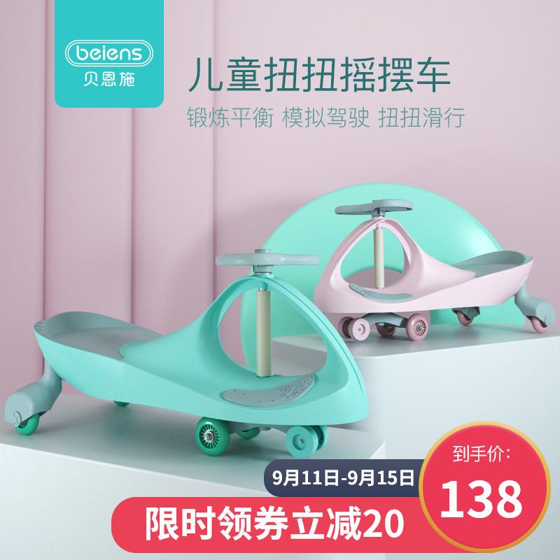 贝恩施儿童车扭扭车宝宝玩具妞妞车1-3岁万向轮滑行摇摆车溜溜车