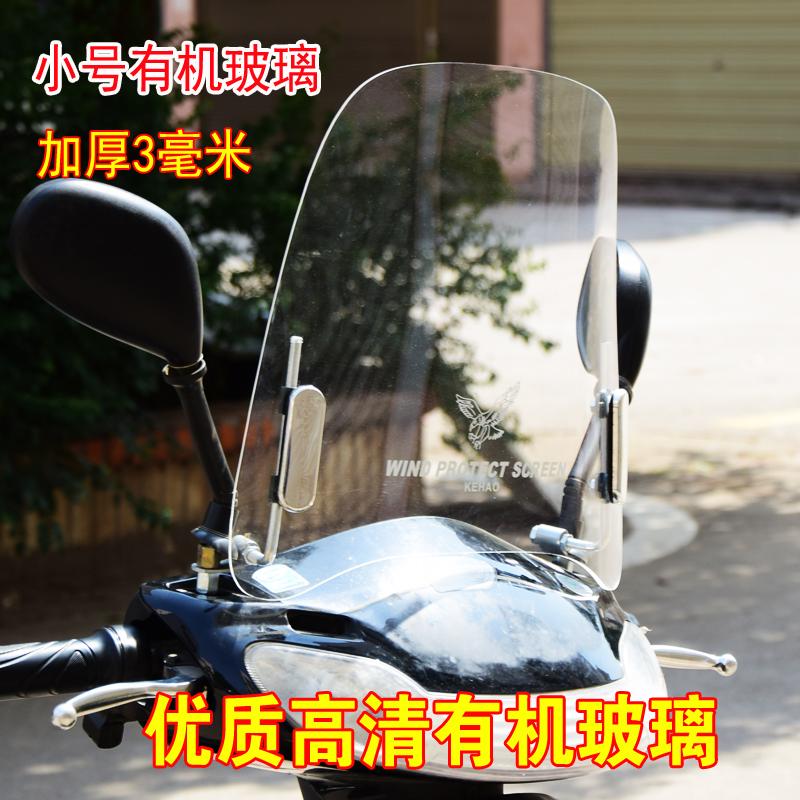 摩托车挡风板前挡风玻璃