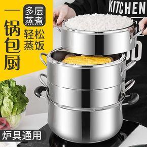原味食品不锈钢多层加厚复底蒸锅电磁炉通用四层高效节能蒸馒头锅