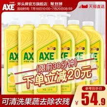 蔬果洗涤碗剂家庭用促销 香港AXE斧头牌柠檬洗洁精1.08kg 6瓶装图片