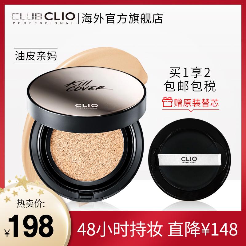 CLIO珂莱欧新款魔镜二代气垫bb霜网红女遮瑕持久保湿滋养粉底液2图片