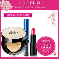 CLIO珂莱欧韩国官方正品无瑕魔力凝脂水润精华气垫粉底彩妆套装