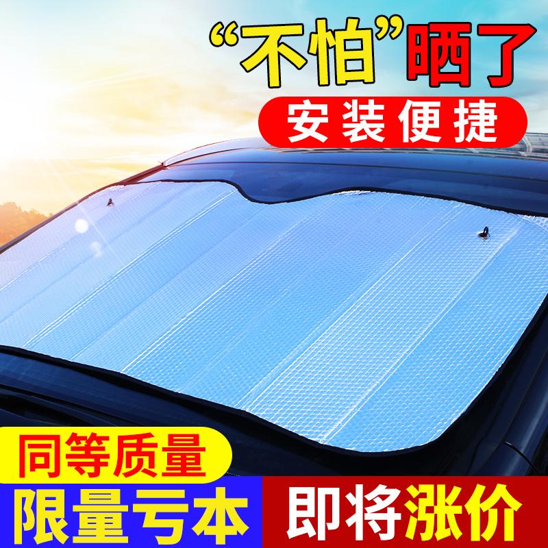 夏季汽車太陽擋