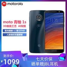 【官方正品】 Motorola/摩托罗拉 青柚1s全面屏双摄双卡双待智能手机