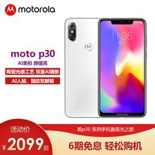 【聚】Motorola/摩托罗拉 p30 4G+全网通智能机6.2英寸超视屏高通八核大内存双面AI大光圈