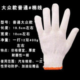 Gloves, Labor Protection, Wear-resistant and Thickened Cotton Yarn Gloves, Nylon Cotton Yarn Gloves, Construction Work Gloves Factory Direct Sales