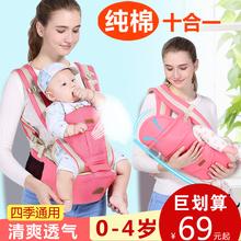 婴儿背带腰凳四季通用多功能新生儿童宝宝前抱式小孩横抱背带坐登