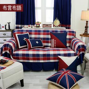 英伦格子蓝色怀旧地中海人气加厚麻棉沙发巾沙发盖布沙发罩可定做