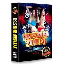 汽车载dvd碟片流行音乐劲爆中文dj舞曲重低音 高清MV视频非cd光盘