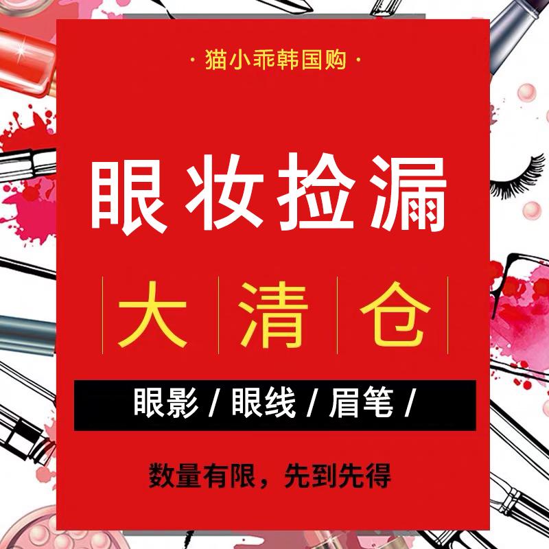 眼妆清仓 猫小乖韩国购单色双色六色眼影盘液体眉笔眼线膏眼线笔