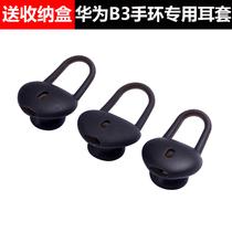 智能手环耳机耳套耳帽耳塞耳冒配件硅胶套皮套大中小号b2适用华为