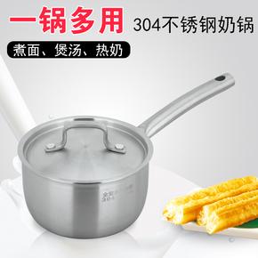 304不锈钢奶锅18cm加厚不粘锅宝宝辅食热奶锅电磁炉锅具小汤锅