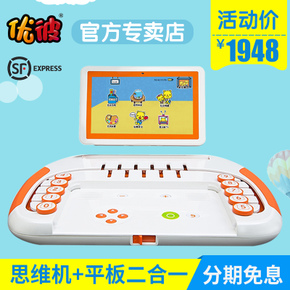 优彼思维训练机优比早教机学习逻辑故事平板电脑幼儿童点读机视频