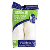 Deli 9570 Water Cup, Cup, Cup, Cake Cup, Office Environmental Protection Advertising Cup, Customized Office Supplies: 50 Disposable Household and Commercial Cups with 250 ml Thickening and Non-deformable Small Cup, Coke Cup, Cake Cup and Cup