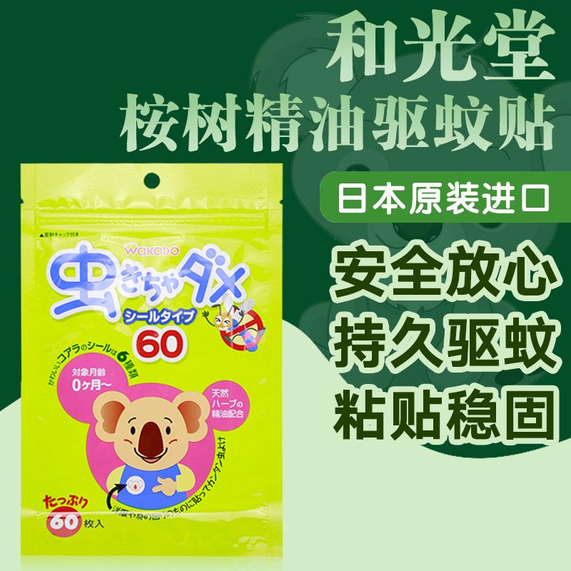 日本和光堂驱蚊贴 婴儿童宝宝防蚊贴夏季天然防蚊虫60枚卡通