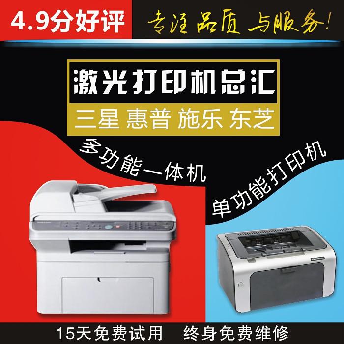 三星激光打印机 二手