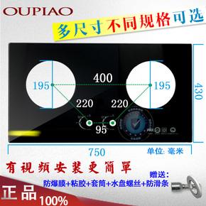 常用品牌 燃气灶配件面板 防爆钢化玻璃台面 拉丝不锈钢 煤气炉台