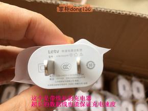 乐视 5V 2A 原装手机快速充电器 小米 华为 苹果通用 带线补