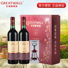 长城尊醇干红葡萄酒国产红酒送礼2瓶礼盒装750ml送开瓶器