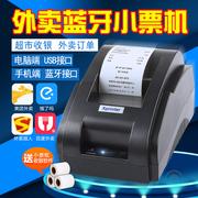 芯烨xp-58iih热敏打印机超市小票据pos58MM收银打印机饿了么美团外卖自动接单蓝牙WIFI百度自动手机打印机