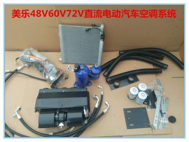 四轮电动车 空调