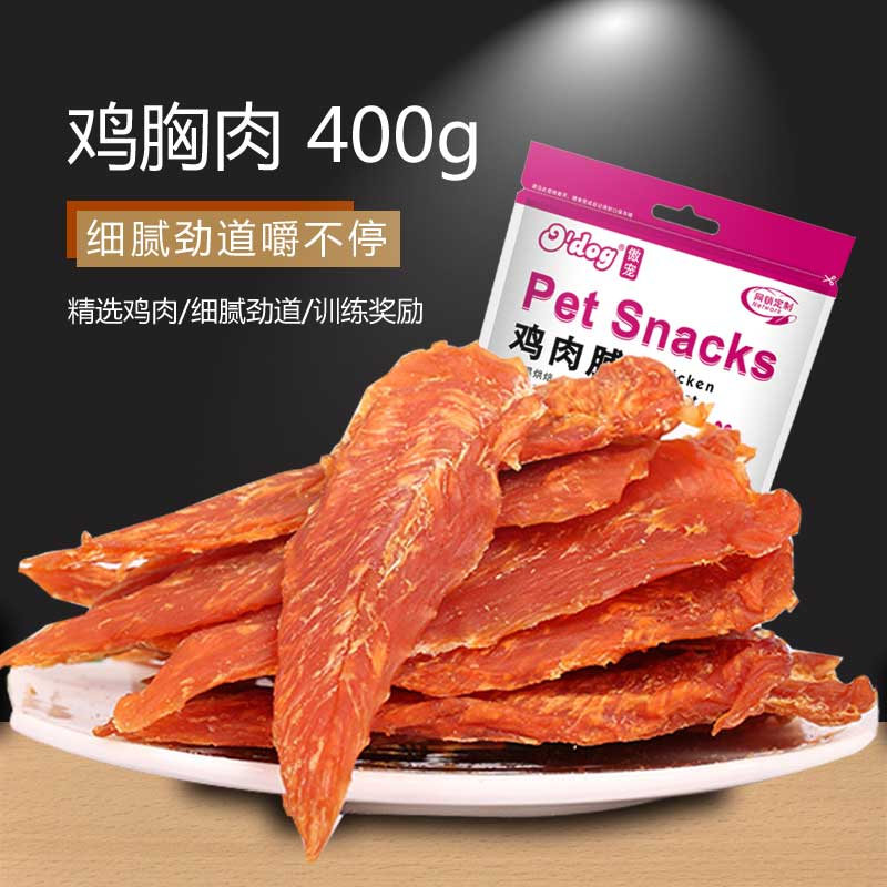 傲宠 狗狗零食鸡胸肉干条 500g 3元优惠券
