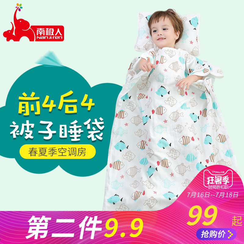 婴儿被子睡袋中大童春秋宝宝纱布新生儿前四后四儿童防踢被春夏季