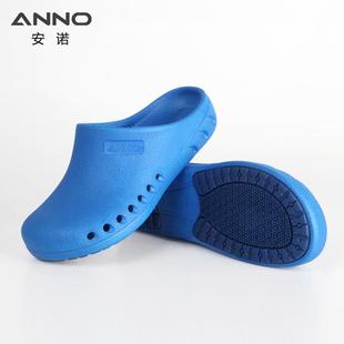 安诺工作鞋防滑耐磨防酸碱护理鞋子医生护士男女手术室拖鞋防护鞋