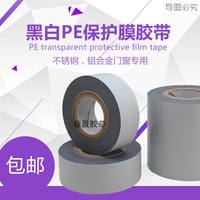 Aluminum alloy doors and windows stainless steel film black and white PE protective film tape decoration self-adhesive metal film protection pe tape thick