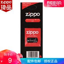 正品zippo打火机正版美国zppo原装zipoo芝宝zipp棉芯配件zp